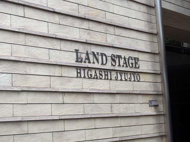 ランドステージ東十条の看板