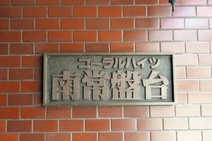 コーラルハイツ南常盤台の看板