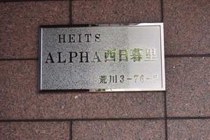 ハイツアルファ西日暮里の看板