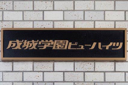 成城学園ビューハイツの看板