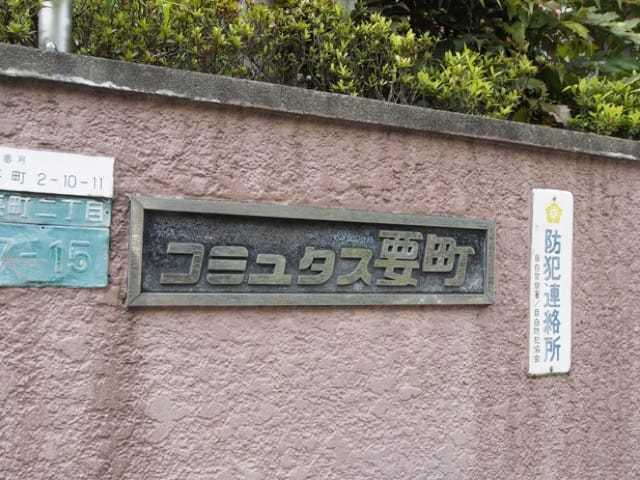 コミュタス要町の看板