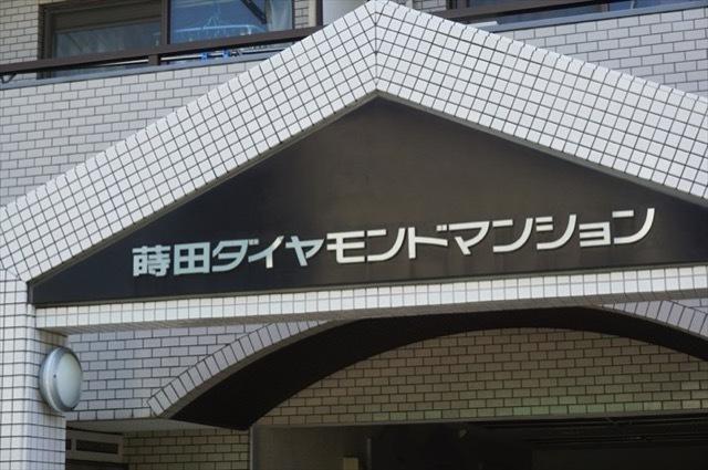 蒔田ダイヤモンドマンションの看板