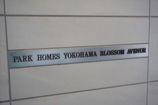 パークホームズ横浜ブロッサムアベニューの看板