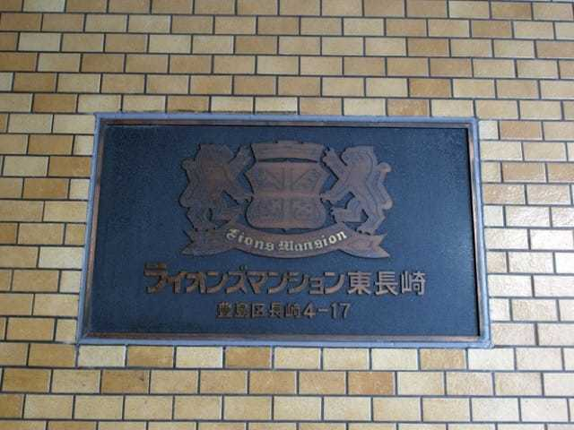 ライオンズマンション東長崎の看板