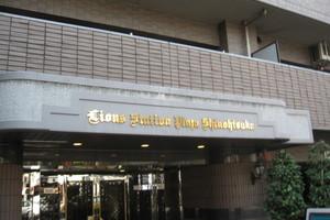 ライオンズステーションプラザ新大塚の看板
