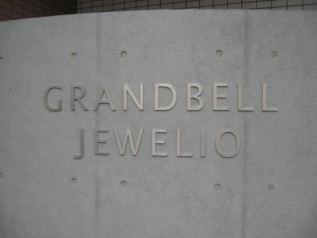 グランベルジュエリオ鵜の木の看板