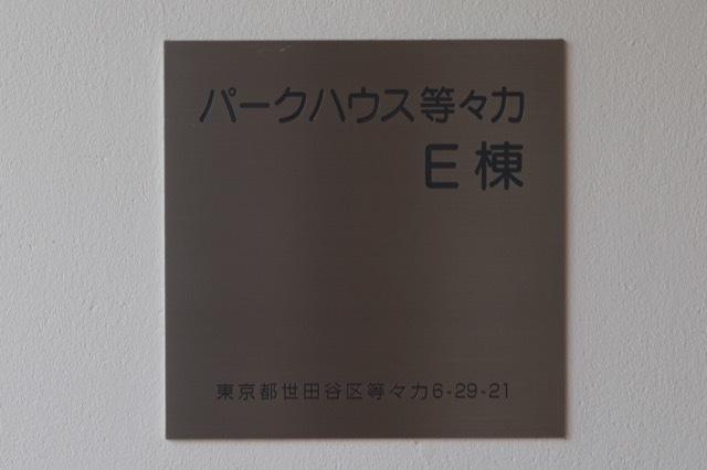 パークハウス等々力E棟の看板