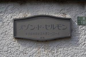 メゾン・ド・セルモンの看板