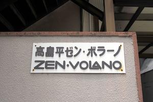高島平ゼンボラーノの看板