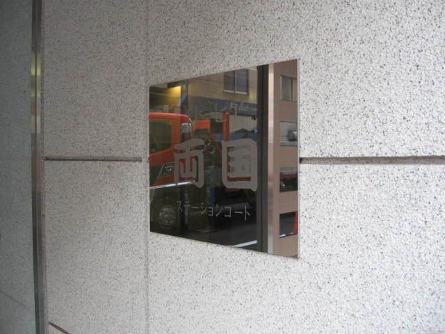 イトーピア両国ステーションコートの看板