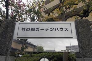 竹ノ塚ガーデンハウスの看板