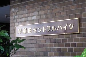 早稲田セントラルハイツの看板