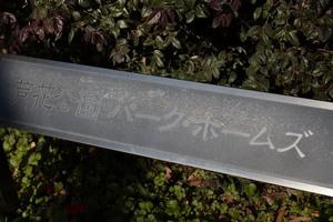 芦花公園パークホームズの看板