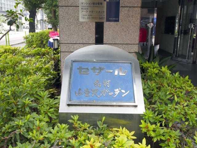 セザール志村小豆沢ガーデンの看板