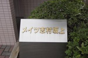 メイツ志村坂上の看板
