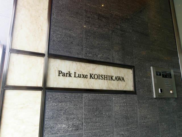 パークリュクス小石川の看板