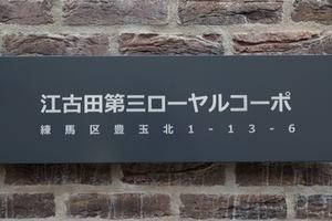 江古田第3ローヤルコーポの看板