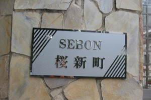 セボン桜新町の看板