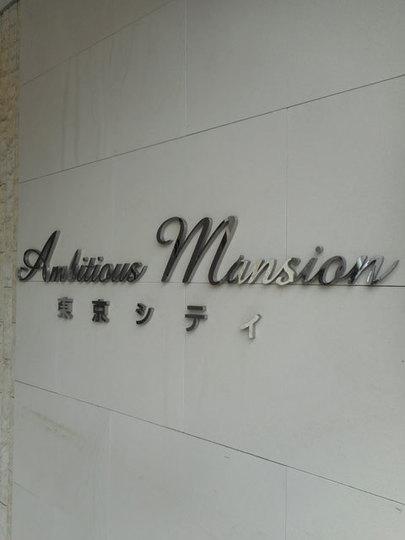 アンビシャスマンション東京シティの看板