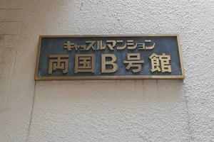 キャッスルマンション両国B号館の看板