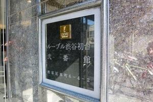 ルーブル渋谷初台弐番館の看板