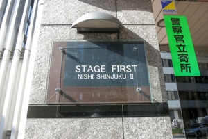 ステージファースト西新宿2の看板