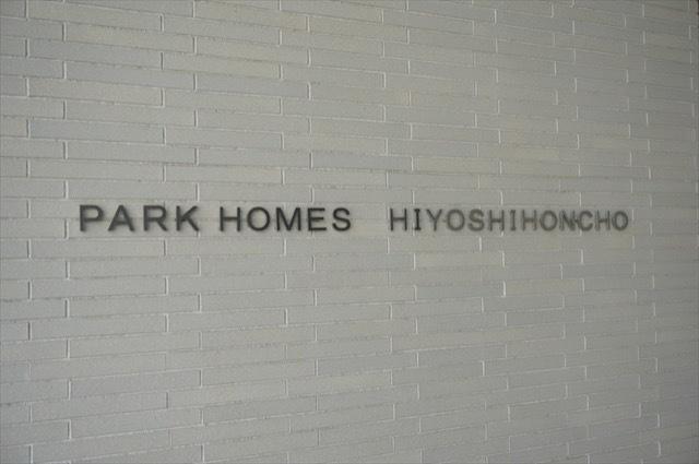 パークホームズ日吉本町の看板