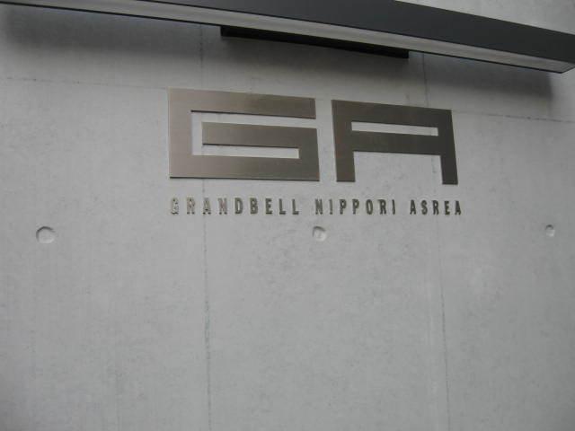 グランベル日暮里アスリアの看板