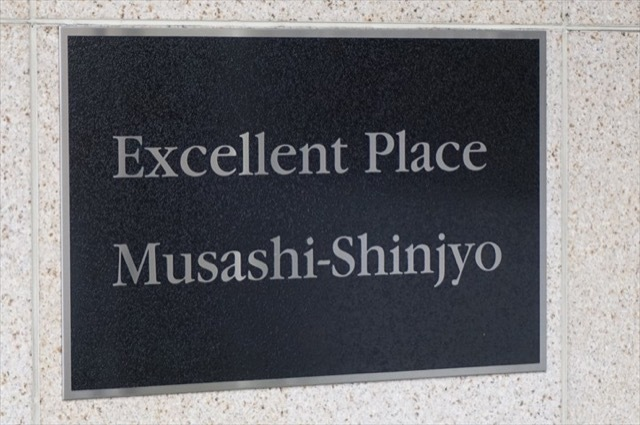 エクセレントプレイス武蔵新城の看板