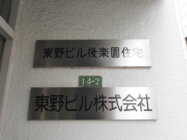 東野ビル後楽園住宅の看板