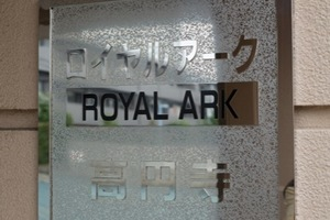 ロイヤルアーク高円寺の看板