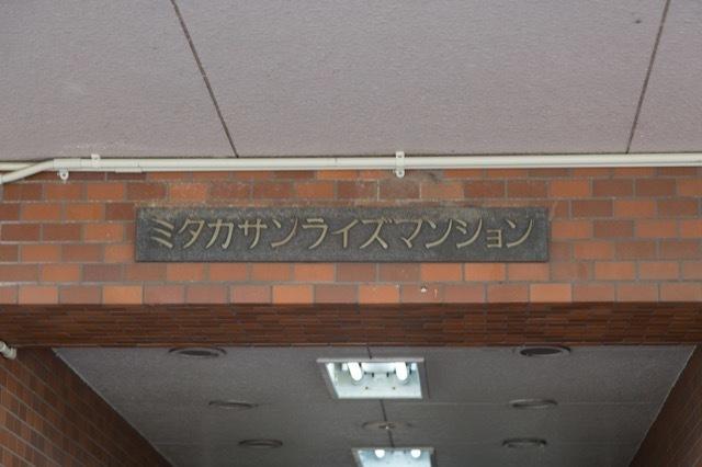 ミタカサンライズマンションの看板