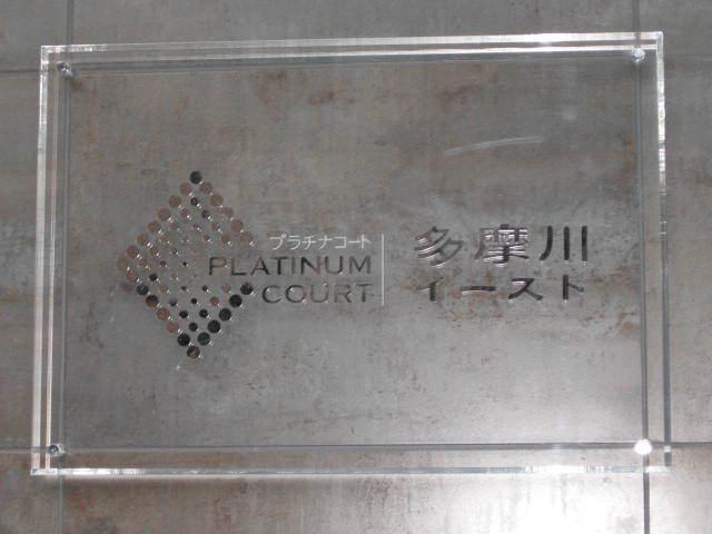 プラチナコート多摩川イーストの看板