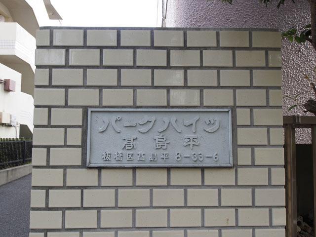 パークハイツ高島平(板橋区高島平8丁目)の看板
