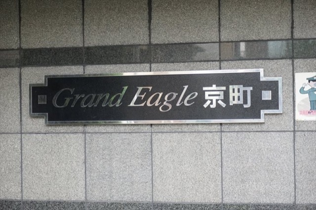 グランイーグル京町の看板