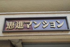 恵進マンションの看板