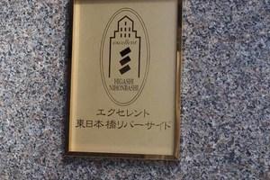 エクセレント東日本橋リバーサイドの看板