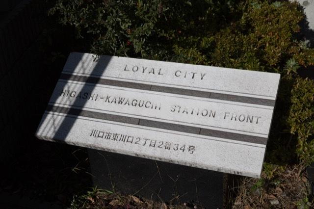 ローヤルシティ東川口駅前の看板