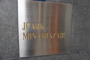 ジェイパーク南麻布の看板