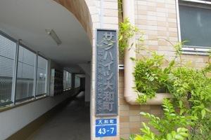 サンハイツ大和町の看板