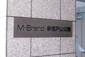 エムブランド新宿戸山公園の看板