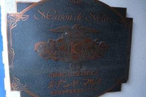 メゾン・ド・マルスの看板