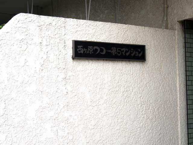 西ヶ原ワコー第5マンションの看板
