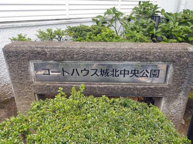 コートハウス城北中央公園の看板