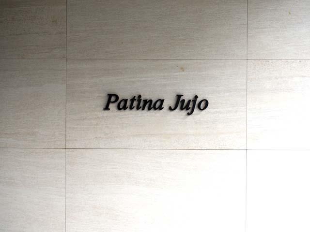 パティーナ十条の看板