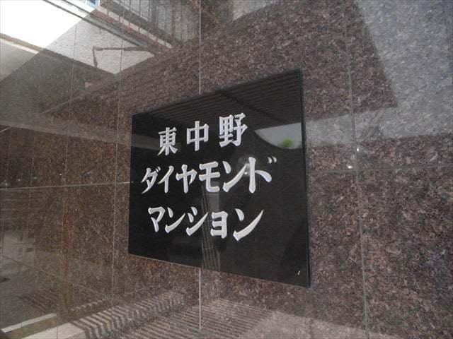 東中野ダイヤモンドマンションの看板