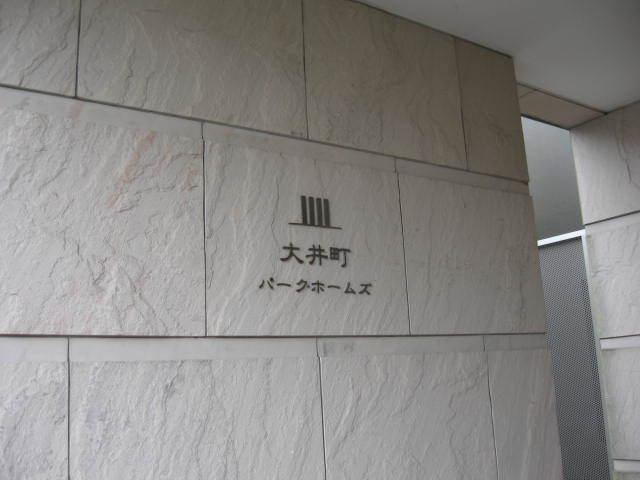 大井町パークホームズの看板