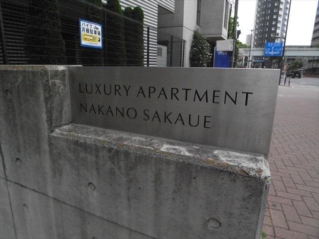 ラグジュアリーアパートメント中野坂上の看板
