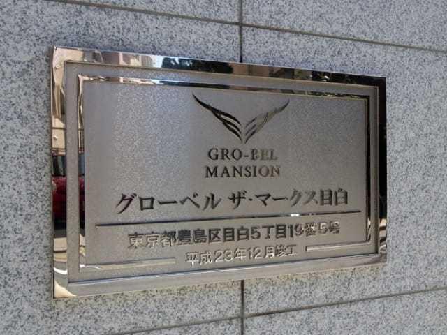 グローベルザマークス目白の看板