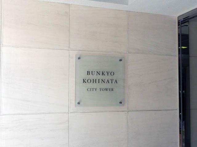 文京小日向シティタワーの看板